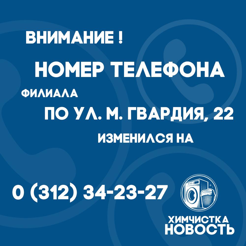 M_gv_telefon